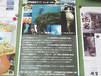 琉球島ガイド伊良部島 さしばの羽