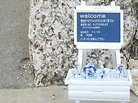伊良部島のガラススタジオ コーラルブルー - 看板がないとオシャレな民家にしか見えない
