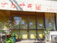 伊良部島のナガサキ屋 - 行ったときは臨時休業でした・・・