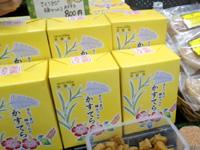 伊良部島のナガサキ屋 - 黒蜜カステラが絶品!離島フェアでも販売!