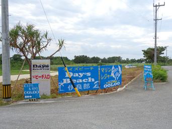 デイズビーチ伊良部/Days beach cafe/BBQ OOLOO/スムーブキャンプ場