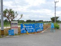 宮古列島 伊良部島のデイズビーチ伊良部/Days beach cafe/BBQ OOLOO/スムーブキャンプ場の写真