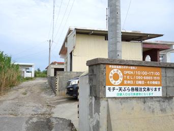 伊良部島の杏心のドーナツ屋さん/アコドーナツ「保育所の先にあります」