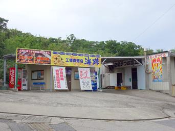 伊良部島の友利かつお工場「旧佐良浜港ターミナル側の道路の坂上にあります」