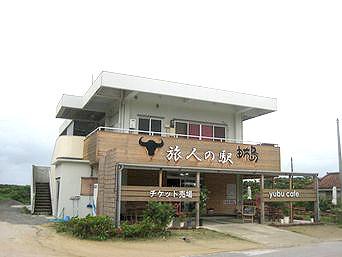 旅人の駅/YUBU CAFE