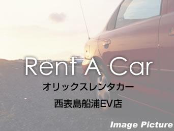 西表島のオリックスレンタカー西表島船浦EV店(閉鎖)「環境に優しい電気自動車レンタカー」