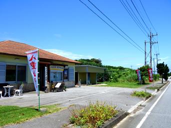 西表島のひとみ食堂/ハナイチデアマール