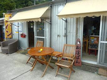 西表島の船浮パン(民宿かまどま荘)「船浮港のすぐ近くにあります」