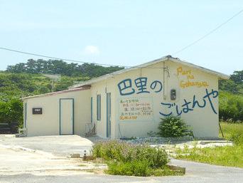 西表島の巴里のごはんや「中野集落にあります」