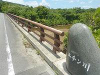 西表島のユツン川/ユチン川 - 橋は新しい