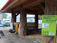 西表島のふね家/船浮ツアー - 白浜港でも案内板があります
