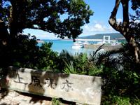 西表島のでんさえ碑/舞台/休憩所 - ベンチもあって落ち着ける場所