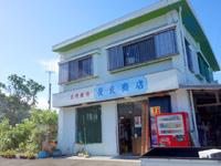 西表島の屋良商店/白浜小中学校/白浜集落 - いろいろな意味で重要な商店「屋良商店」