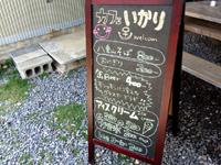 西表島のカフェいかり/cafe碇 - 軽食がメインです