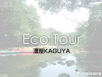 漕屋KAGUYA
