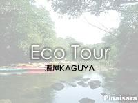 西表島の漕屋KAGUYA