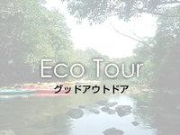 八重山列島 西表島のグッドアウトドアの写真