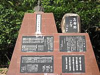 西表島の忘勿石/わすれないし - 石碑には由来が書いてあります