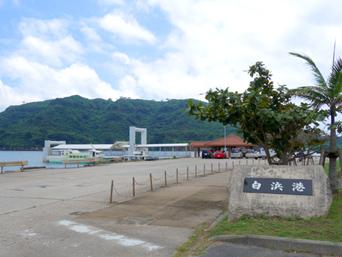 西表島の白浜港「キレイに整備された白浜港」