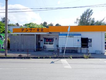 西表島のデンサー食堂