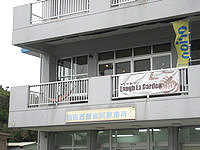 西表島のラフラガーデン(旧陽昇憩屋/サンライズカフェ)の写真
