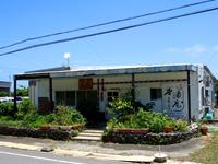 西表島の居酒屋よっしー(旧居酒家 舟あじ)