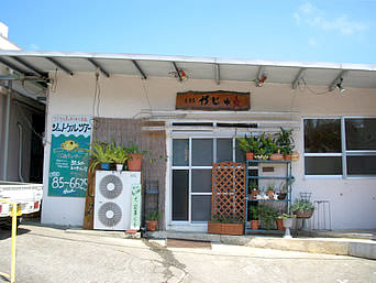 西表島の居酒屋がじゅ丸「いかにも離島の居酒屋って感じかも」