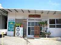 西表島の居酒屋がじゅ丸