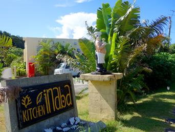 西表島のキッチンイナバ/KITCHEN inaba