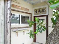 西表島の船浮 西表館/ふるさとの自然文化・歴史研究室/資料室 - やっているのか否かわかりにくい