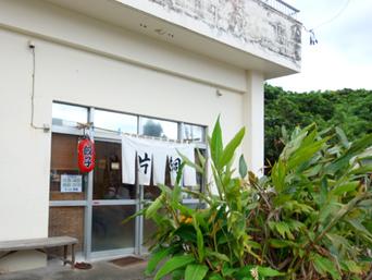 西表島の手打ち麺 片桐/片桐ラーメン店「祖内集落の中心にあります」