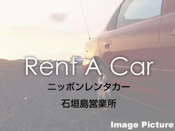 ニッポンレンタカー 石垣島営業所