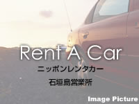 石垣島のニッポンレンタカー 石垣島