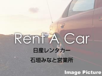 石垣島の日産レンタカー 石垣みなと営業所(閉鎖)