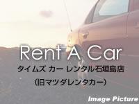 石垣島のタイムズ カー レンタル石垣島店(旧マツダレンタカー)