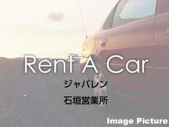 石垣島のジャパレン 石垣営業所(閉鎖・オリックスレンタカーに統合)「信頼のオリックスレンタカーグループ」