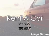 石垣島のジャパレン 石垣営業所(閉鎖・オリックスレンタカーに統合)