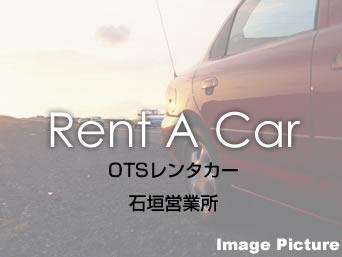 OTSレンタカー新石垣空港前店
