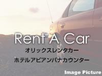 石垣島のオリックスレンタカー ホテルアビアンパナカウンター(閉鎖)