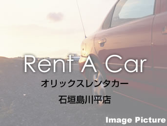 石垣島のオリックスレンタカー 石垣島川平店(閉鎖)