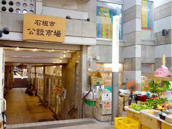 石垣市公設市場/石垣市特産品物産センター/いちば食堂