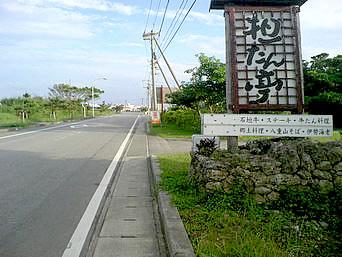 石垣島の担たん亭「石垣市街からやや郊外に行った場所にあります」