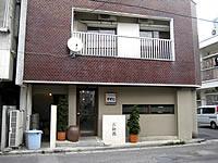 石垣島のマグロ専門居酒屋 ひとし石敢當店(2号店)