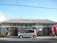 石垣島ののりば食堂