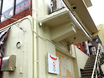 石垣島のいしがき亭(旧焼肉 石垣島)「おーりとーりの看板の脇のお店」