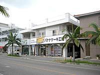 石垣島の石垣島モンテドール(閉店・現在は不動産屋)