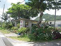 石垣島の知花食堂の写真