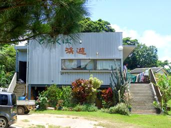 石垣島のひらくぼ食事処 浜遊(閉店)「営業している雰囲気はもうない」