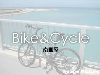 石垣島の南国屋「旧離島桟橋に近いレンタルショップ」