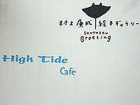 石垣島の村上康成絵本ギャラリー/ハイタイド カフェ/high Tide Cafe - シンプルなロゴが目印